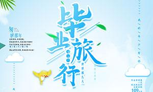 毕业旅行宣传海报设计PSD素材