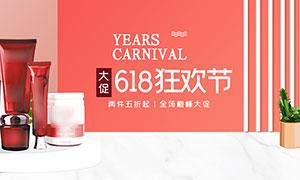 618狂欢节大促活动海报PSD素材