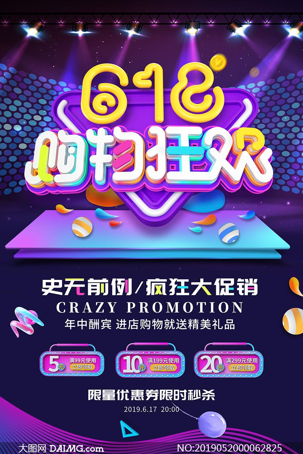 618购物狂欢促销海报作品PSD素材