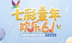 七彩童年61儿童节活动海报PSD素材