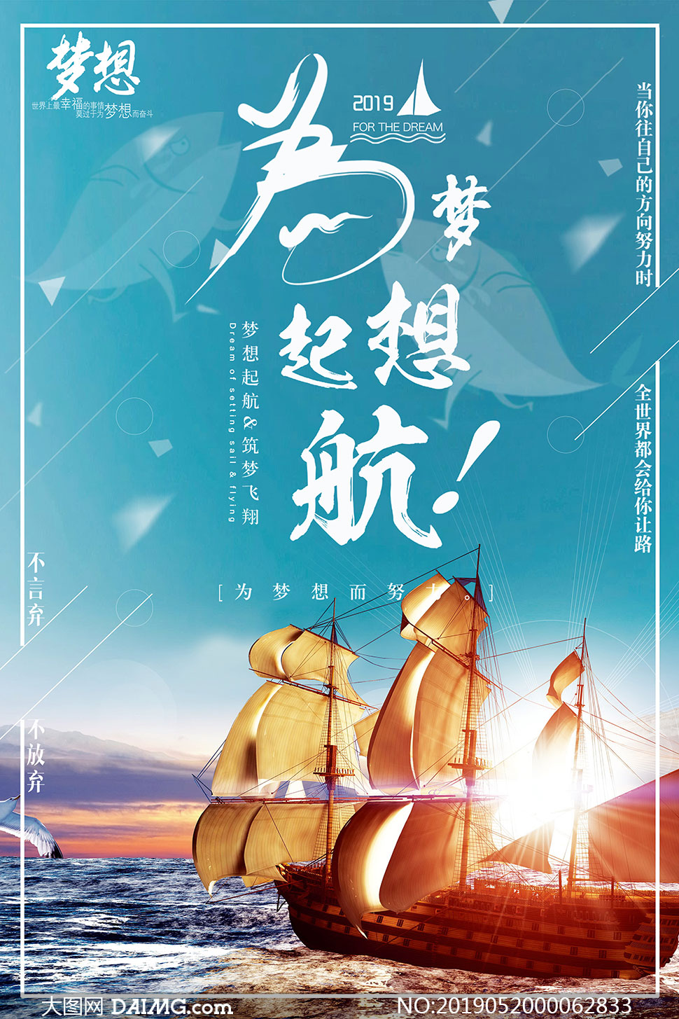 为梦想起航企业文化宣传海报PSD素材
