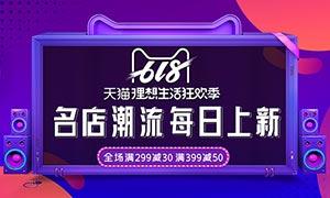天猫618服装店铺促销海报PSD素材