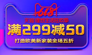 天猫家装店铺618活动海报PSD素材