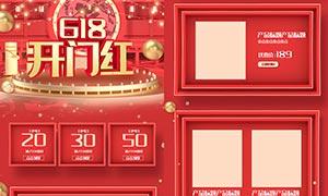 天貓618紅色喜慶移動端模板PSD素材
