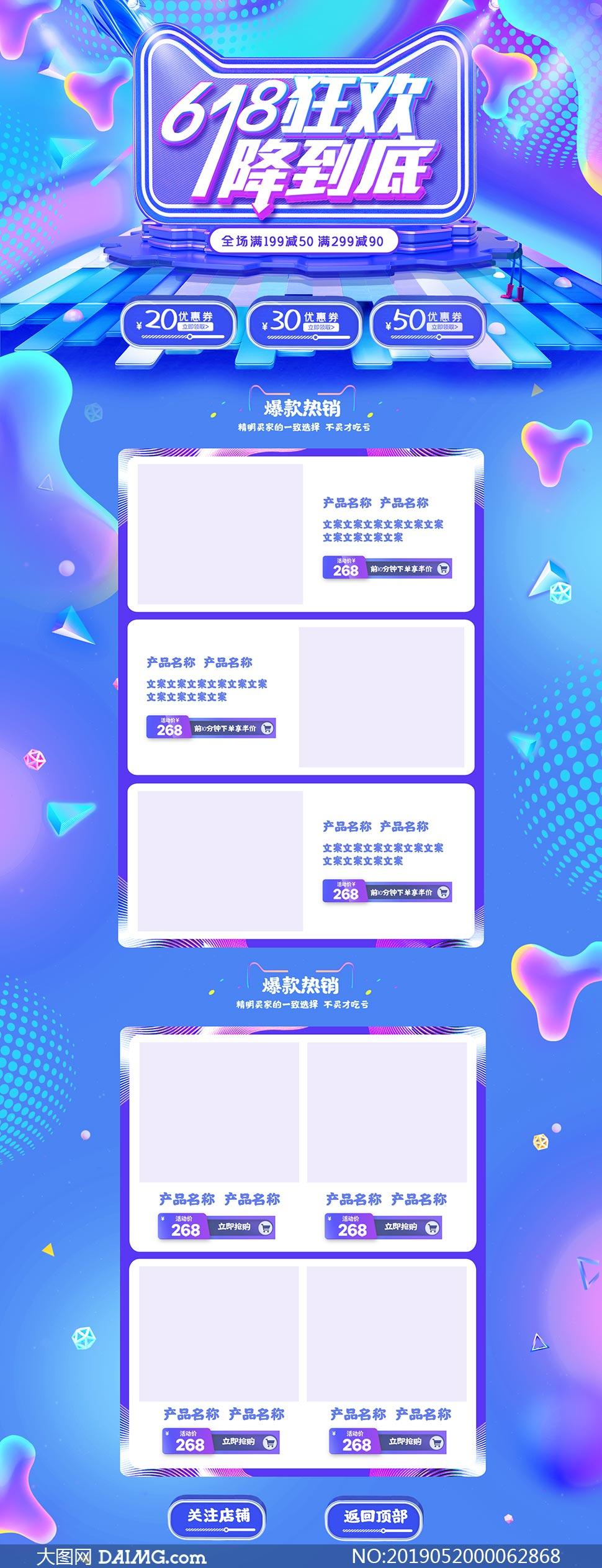 天猫618蓝色主题首页设计模板PSD素材