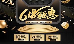 天猫618钜惠金色主题模板PSD素材