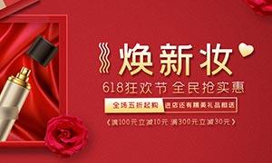 天猫化妆品618狂欢活动海报PSD素材