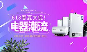 天猫618电器促销海报设计PSD素材