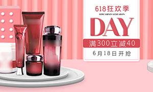 淘宝化妆品618狂欢活动海报PSD素材