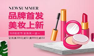 天猫化妆品618狂欢促销海报PSD素材