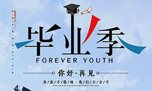 青春毕业季宣传海报设计PSD素材