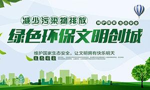 绿色环保文明创城宣传栏PSD素材