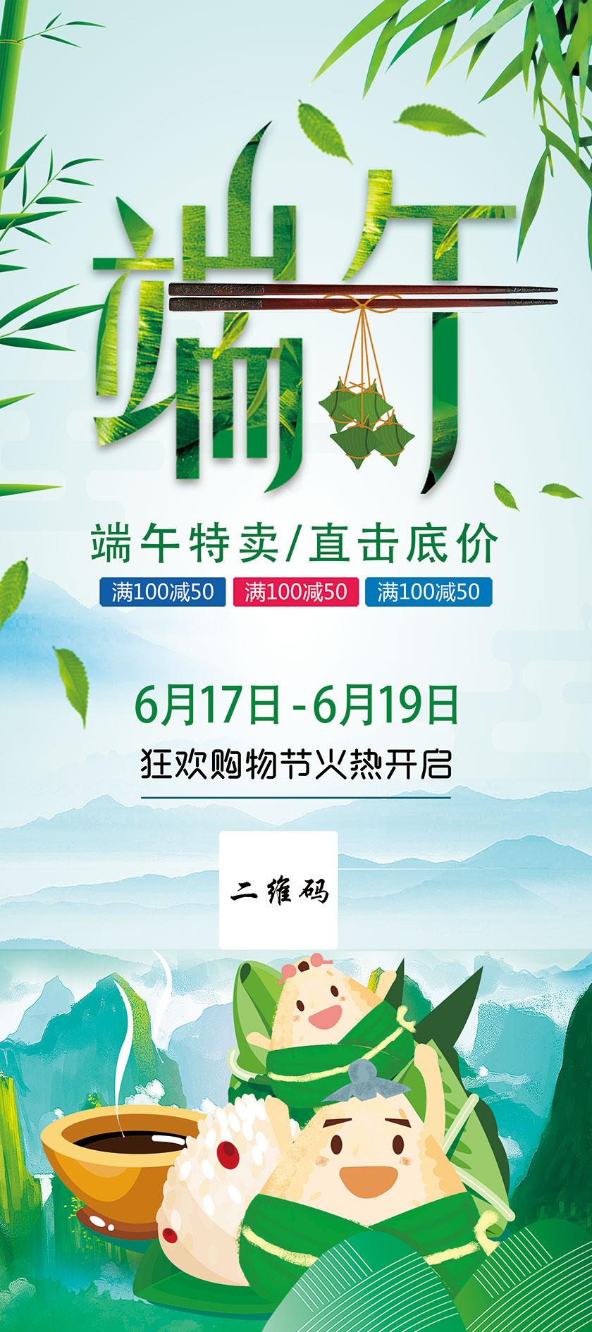 端午节粽子特卖活动展架PSD素材