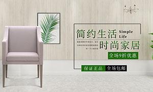 淘宝时尚家居全屏促销海报PSD素材