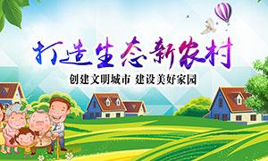打造生态新农村宣传海报设计PSD素材