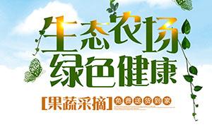 绿色果蔬宣传海报设计PSD素材