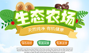 生态农场宣传海报设计PSD源文件
