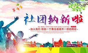 高校社团纳新宣传海报设计og视讯网站