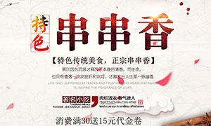 特色串串香美食宣传单设计og视讯网站
