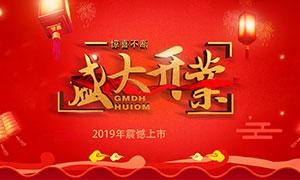 盛大开业喜庆海报设计PSD源文件