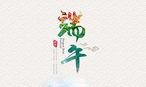 中式端午节简约海报设计PSD素材