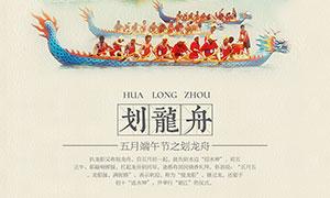 端午节划龙舟活动海报设计PSD素材