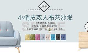 淘宝双人布艺沙发全屏海报PSD素材