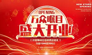 商场盛大开业喜庆海报PSD素材
