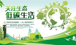低碳生活公益宣传展板PSD素材
