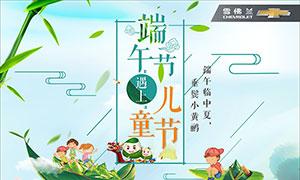 端午节遇上儿童节主题海报og视讯娱乐城