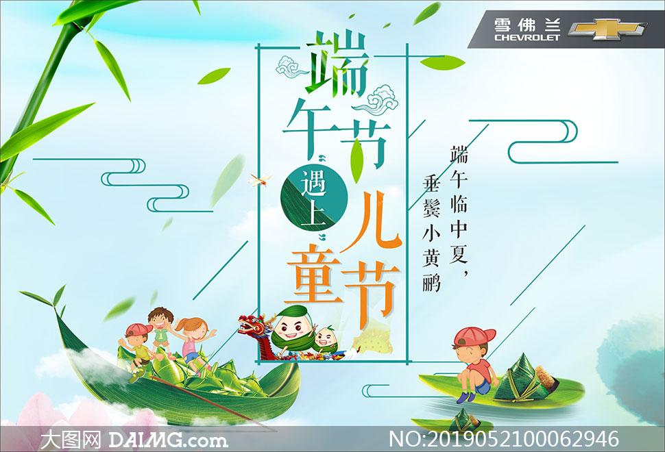 端午节遇上儿童节主题海报矢量素材