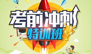 考试冲刺特训班招生海报og视讯娱乐城
