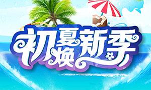 初夏焕新季夏季促销海报矢量素材