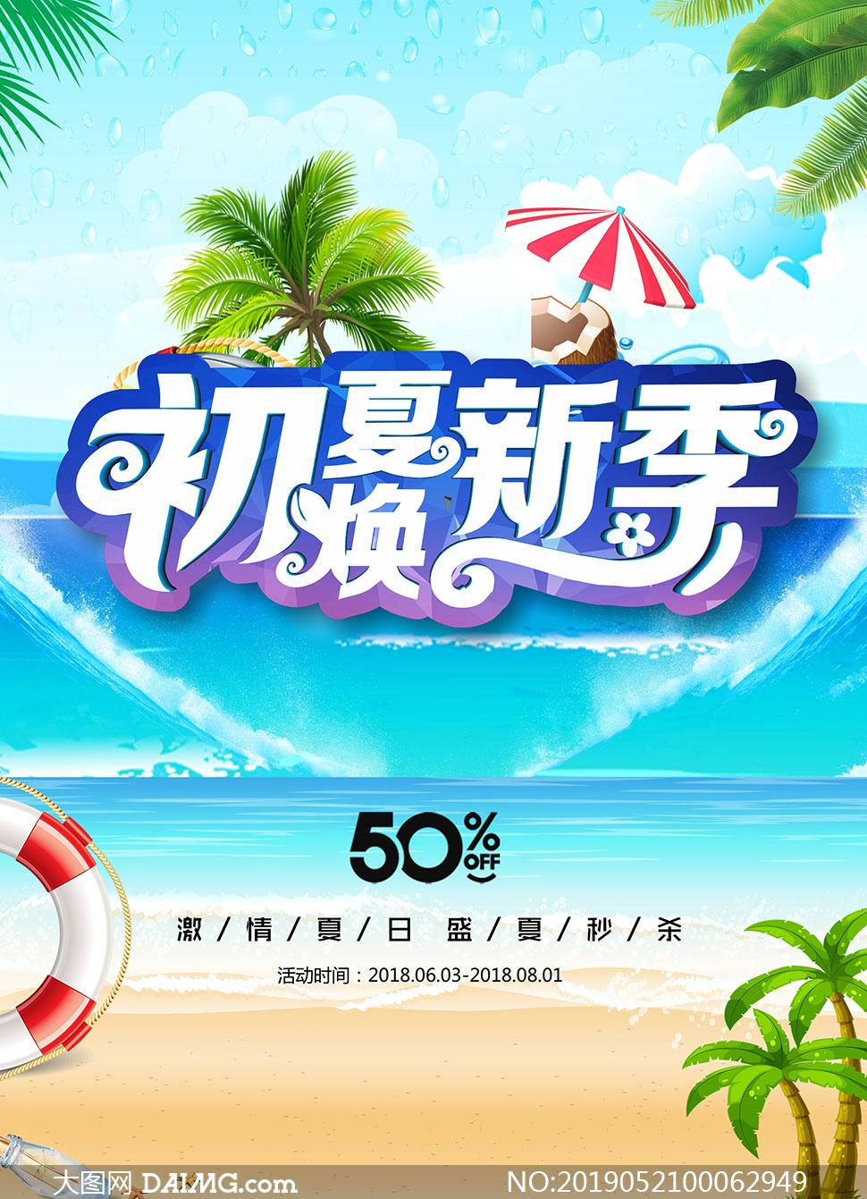 初夏煥新季夏季促銷海報矢量素材