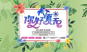魅力盛夏商场促销海报设计og视讯娱乐城