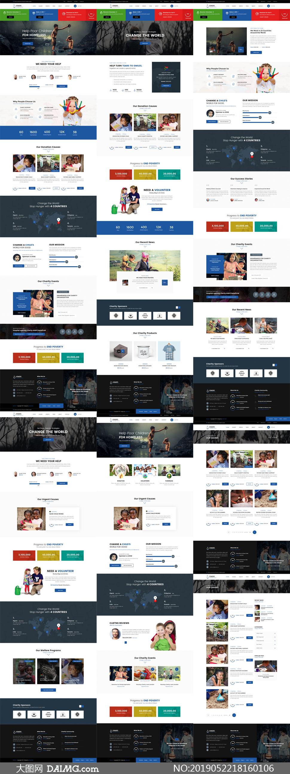 救助贫困儿童主题公益网站设计模板