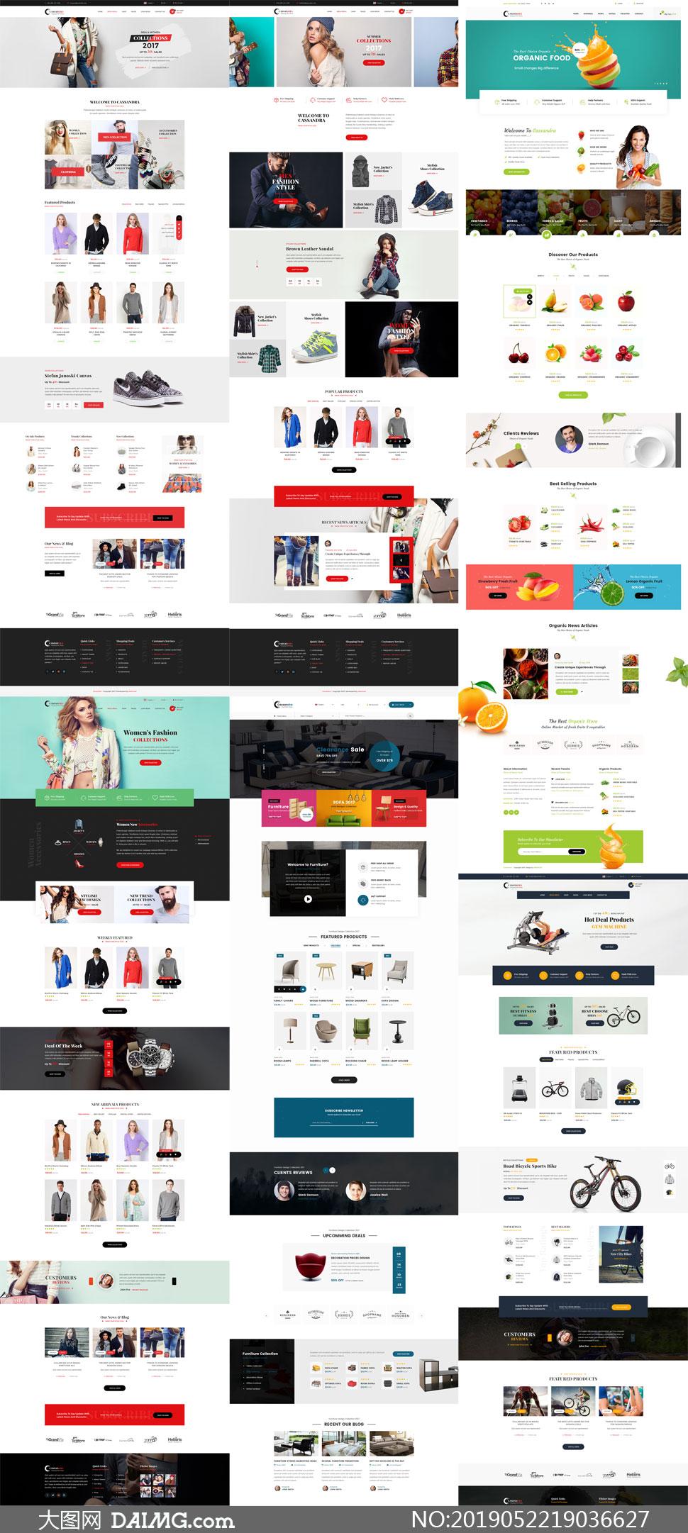 服饰生鲜与家具健身等用途网站模板