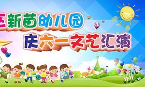 幼儿园儿童节文艺汇演背景矢量素材