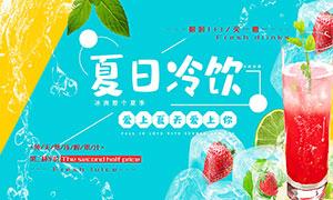 夏日冷饮促销海报设计PSD素材