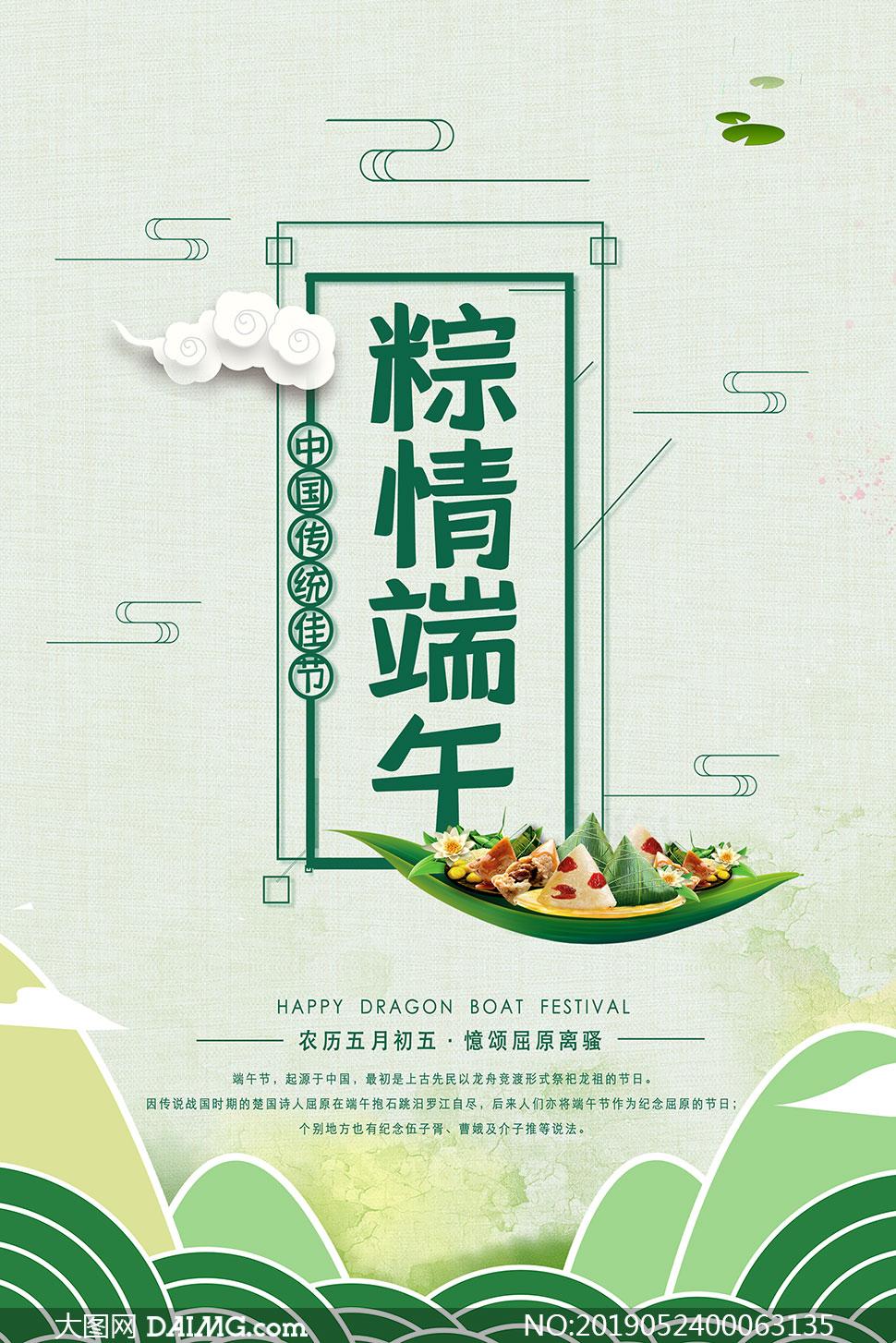 端午节传统节日海报设计PSD素材