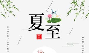 中国风传统夏至节气海报PSD素材
