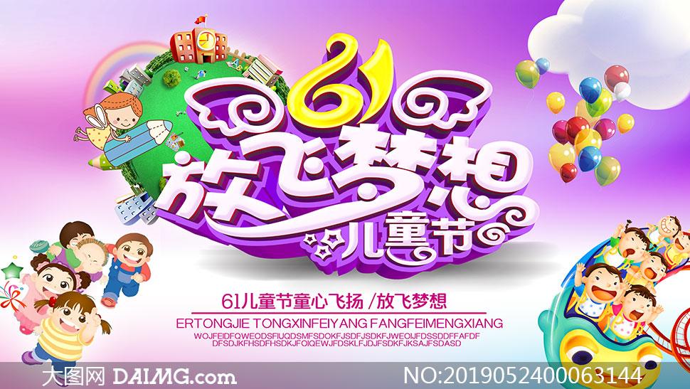 61儿童节放飞梦想海报设计PSD源文件