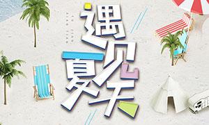 遇见夏天旅游宣传海报设计PSD素材