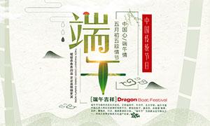 端午节吃粽子主题宣传海报PSD素材