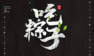端午节粽子促销海报设计PSD分层模板