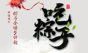 端午吃粽子主题活动海报PSD素材