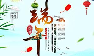 端午节商场粽子促销海报PSD模板