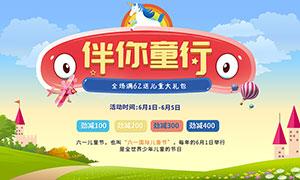 61儿童节满减活动海报PSD素材