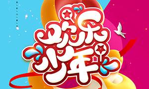 欢乐少年儿童节活动海报PSD素材