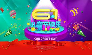 61儿童节快乐主题海报设计PSD素材